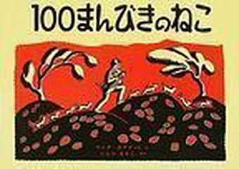 モモコ ワンダー にゃんこ大戦争DB 味方詳細