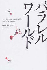 の 意味 ワールド パラレル パラレルワールドの実話が日本にもある
