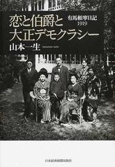 恋と伯爵と大正デモクラシー 有馬頼寧日記1919の通販/山本 一生 ...
