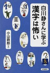 白川静さんに学ぶ漢字は怖いの通販/小山 鉄郎 - 紙の本:honto本の通販 ...