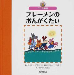 ブレーメン の 音楽 隊 絵本