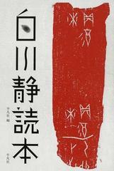 白川静読本の通販/平凡社 - 紙の本:honto本の通販ストア