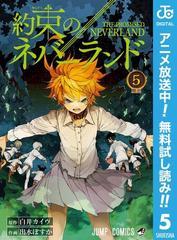 約束のネバーランド【期間限定無料】 5(漫画)の電子書籍 - 無料 ...