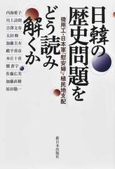 日韓の歴史問題をどう読み解くか 徴用工・日本軍「慰安婦」・植民地 ...