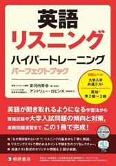 トレーニング ハイパー 【最新版】英語長文ハイパートレーニングレベル2の効果的な使い方