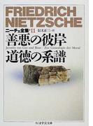 ニーチェ全集 11 善悪の彼岸 道徳の系譜 (ちくま学芸文庫)