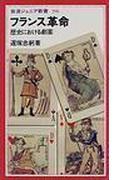 フランス革命 歴史における劇薬 (岩波ジュニア新書)