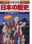 少年少女日本の歴史 12 増補版 江戸幕府ひらく (小学館版学習まんが)