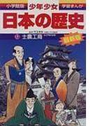 少年少女日本の歴史 13 増補版 士農工商 (小学館版学習まんが)