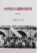 台湾抗日運動史研究 増補版
