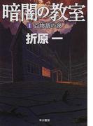 暗闇の教室 1 百物語の夜 (ハヤカワ文庫 JA)