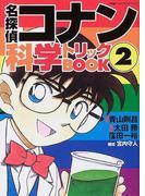 名探偵コナン科学トリックBOOK 2 (小学館ワンダーランドブックス)