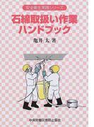 石綿取扱い作業ハンドブック (安全衛生実践シリーズ)