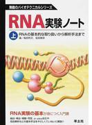 RNA実験ノート 上 RNAの基本的な取り扱いから解析手法まで (無敵のバイオテクニカルシリーズ)