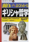 面白いほどよくわかるギリシャ哲学 ソクラテス、プラトン、アリストテレス…現代に生き続ける古典哲学入門 (学校で教えない教科書)