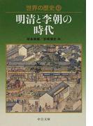 世界の歴史 12 明清と李朝の時代 (中公文庫)