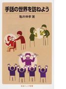 手話の世界を訪ねよう (岩波ジュニア新書)