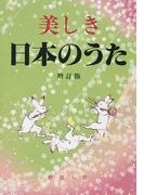 美しき日本のうた 数字譜つき 増訂版