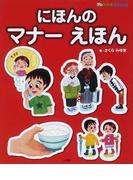 にほんのマナーえほん (プレNEO BOOKS)