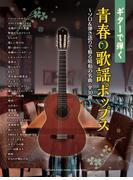 ギターで弾く青春の歌謡ポップス~ソロ&弾き語りで蘇る昭和の名曲・全30曲