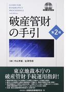 破産管財の手引 第2版
