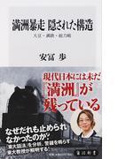 満洲暴走隠された構造 大豆・満鉄・総力戦 (角川新書)