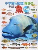 魚 新版 (小学館の図鑑NEO)