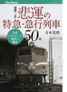 国鉄・JR悲運の特急・急行列車50選 大成できなかった列車の物語 (キャンブックス 鉄道)