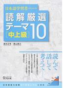 日本語学習者のための読解厳選テーマ10 中上級