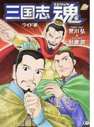 三国志魂 三國志30th Anniversary ワイド版