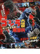 ゴジラ大怪獣パーフェクト超百科 決定版 (テレビマガジンデラックス)