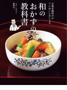 京都老舗料亭がていねいにおしえる 和のおかずの教科書