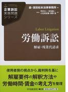 労働訴訟 解雇・残業代請求 (企業訴訟実務問題シリーズ)