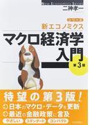 マクロ経済学入門 第3版 (シリーズ・新エコノミクス)