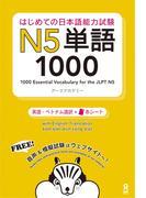 はじめての日本語能力試験N5単語1000 英語・ベトナム語訳