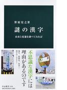 謎の漢字 由来と変遷を調べてみれば (中公新書)
