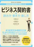 ビジネス契約書の読み方・書き方・直し方 現役法務と顧問弁護士が実践している (Business Law Handbook)