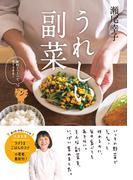 【期間限定価格】うれしい副菜