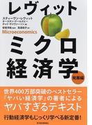レヴィットミクロ経済学 発展編