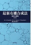 最新有機合成法 設計と戦略 第2版