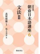 朝倉日本語講座 新装版 6 文法 2