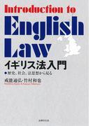 イギリス法入門 歴史、社会、法思想から見る
