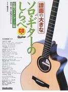 譜面の大きなソロ・ギターのしらべ 官能のスタンダード篇 (リットーミュージック・ムック Guitar magazine)