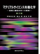マテリアルサイエンス有機化学 基礎と機能材料への展開 第2版