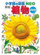 植物 新版 (小学館の図鑑NEO)