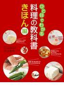 【期間限定価格】ひと目でわかる 料理の教科書 きほん編