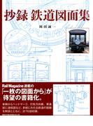 抄録鉄道図面集