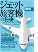 カラー図解でわかるジェット旅客機の秘密 上空でどうやって自分の位置を知るの?太平洋の真ん中でトラブルが発生したら? 改訂版 (サイエンス・アイ新書 乗物)