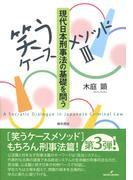 現代日本刑事法の基礎を問う (笑うケースメソッド)