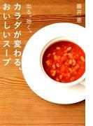 【期間限定価格】カラダが変わる、おいしいスープ―出る。効く。